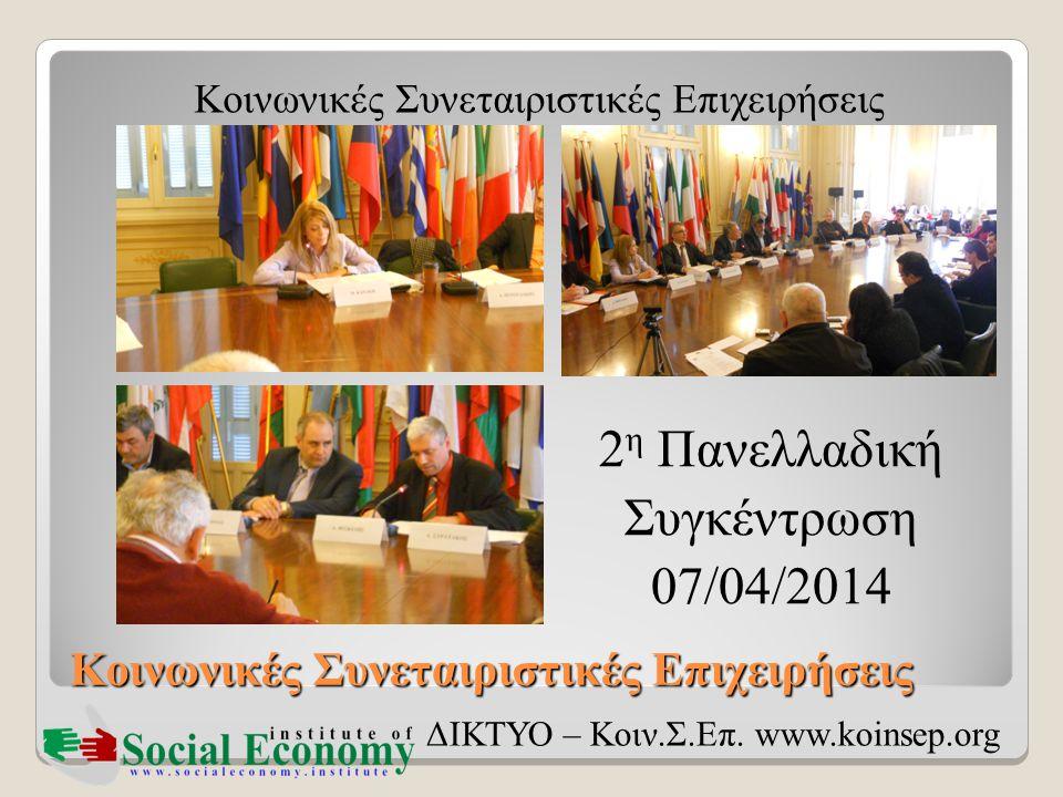 Κοινωνικές Συνεταιριστικές Επιχειρήσεις ΔΙΚΤΥΟ – Κοιν.Σ.Επ. www.koinsep.org 2 η Πανελλαδική Συγκέντρωση 07/04/2014