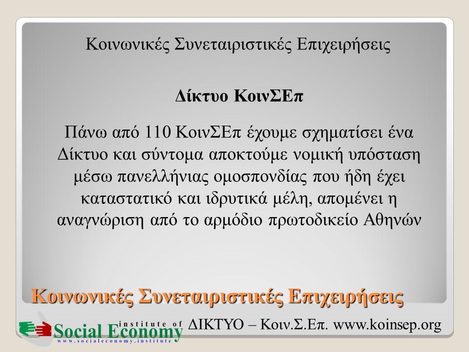 Κοινωνικές Συνεταιριστικές Επιχειρήσεις ΔΙΚΤΥΟ – Κοιν.Σ.Επ. www.koinsep.org Δίκτυο ΚοινΣΕπ Πάνω από 110 ΚοινΣΕπ έχουμε σχηματίσει ένα Δίκτυο και σύντο