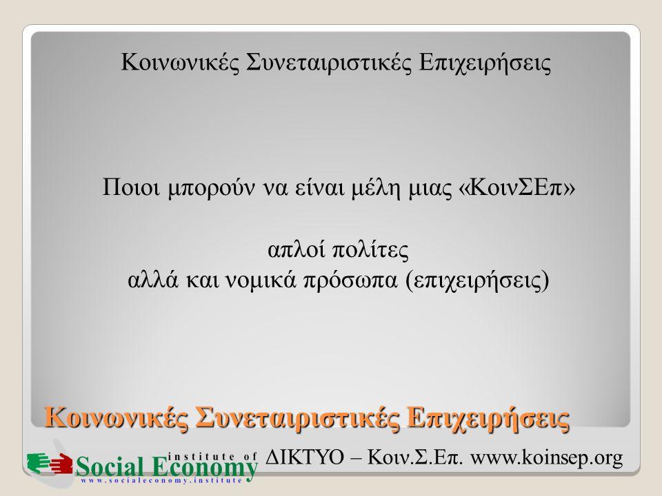 Κοινωνικές Συνεταιριστικές Επιχειρήσεις ΔΙΚΤΥΟ – Κοιν.Σ.Επ. www.koinsep.org Ποιοι μπορούν να είναι μέλη μιας «ΚοινΣΕπ» απλοί πολίτες αλλά και νομικά π