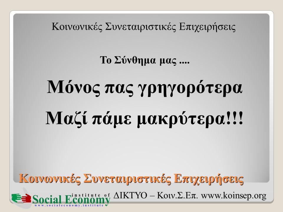 Κοινωνικές Συνεταιριστικές Επιχειρήσεις ΔΙΚΤΥΟ – Κοιν.Σ.Επ. www.koinsep.org Το Σύνθημα μας.... Μόνος πας γρηγορότερα Μαζί πάμε μακρύτερα!!!