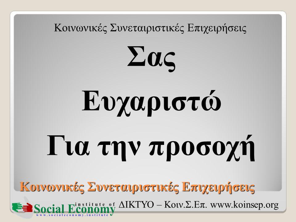 Κοινωνικές Συνεταιριστικές Επιχειρήσεις ΔΙΚΤΥΟ – Κοιν.Σ.Επ. www.koinsep.org Σας Ευχαριστώ Για την προσοχή