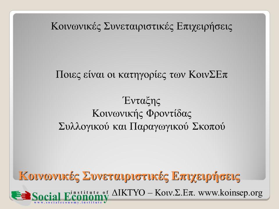 Κοινωνικές Συνεταιριστικές Επιχειρήσεις ΔΙΚΤΥΟ – Κοιν.Σ.Επ. www.koinsep.org Ποιες είναι οι κατηγορίες των ΚοινΣΕπ Ένταξης Κοινωνικής Φροντίδας Συλλογι