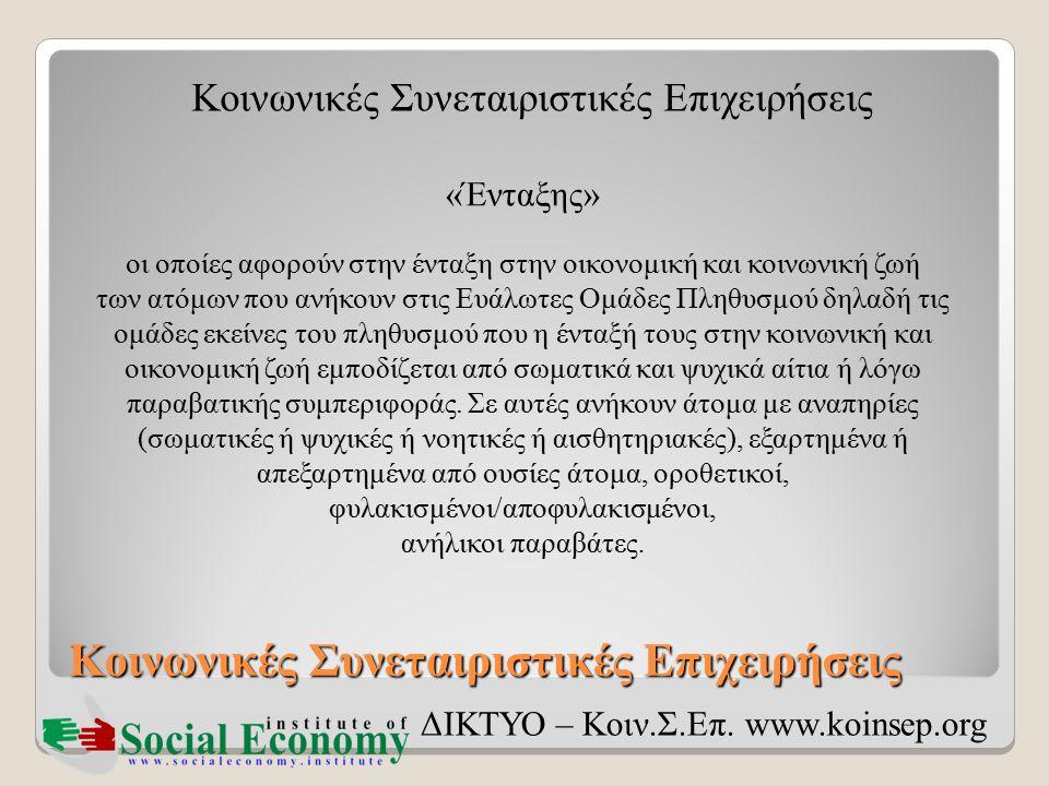 Κοινωνικές Συνεταιριστικές Επιχειρήσεις ΔΙΚΤΥΟ – Κοιν.Σ.Επ. www.koinsep.org «Ένταξης» οι οποίες αφορούν στην ένταξη στην οικονομική και κοινωνική ζωή