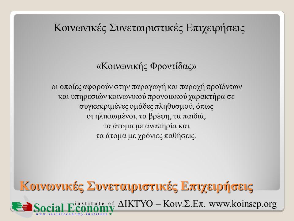 Κοινωνικές Συνεταιριστικές Επιχειρήσεις ΔΙΚΤΥΟ – Κοιν.Σ.Επ. www.koinsep.org «Κοινωνικής Φροντίδας» οι οποίες αφορούν στην παραγωγή και παροχή προϊόντω