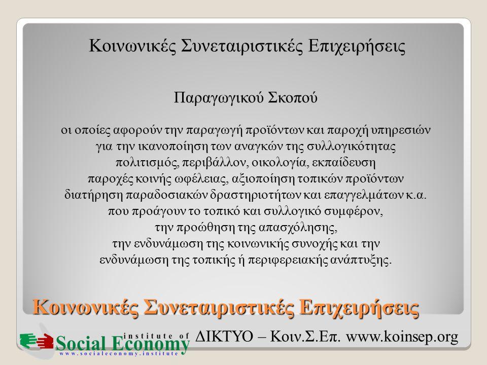Κοινωνικές Συνεταιριστικές Επιχειρήσεις ΔΙΚΤΥΟ – Κοιν.Σ.Επ. www.koinsep.org Παραγωγικού Σκοπού οι οποίες αφορούν την παραγωγή προϊόντων και παροχή υπη