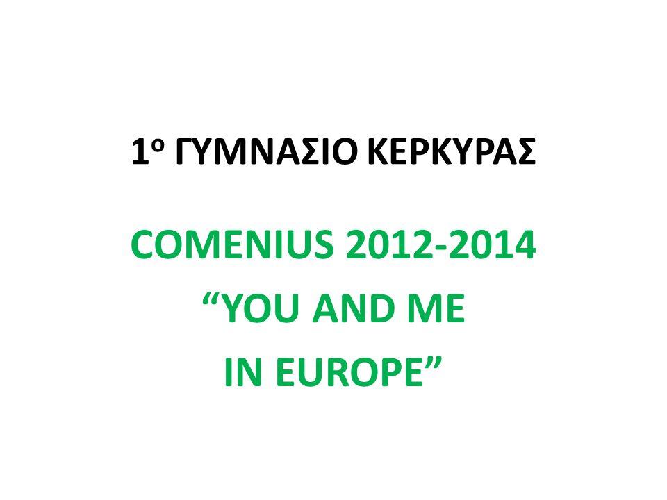"""1 ο ΓΥΜΝΑΣΙΟ ΚΕΡΚΥΡΑΣ COMENIUS 2012-2014 """"YOU AND ME IN EUROPE"""""""
