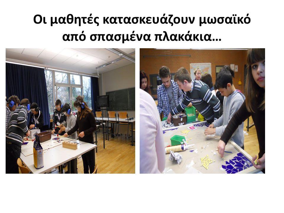 Οι μαθητές κατασκευάζουν μωσαϊκό από σπασμένα πλακάκια…