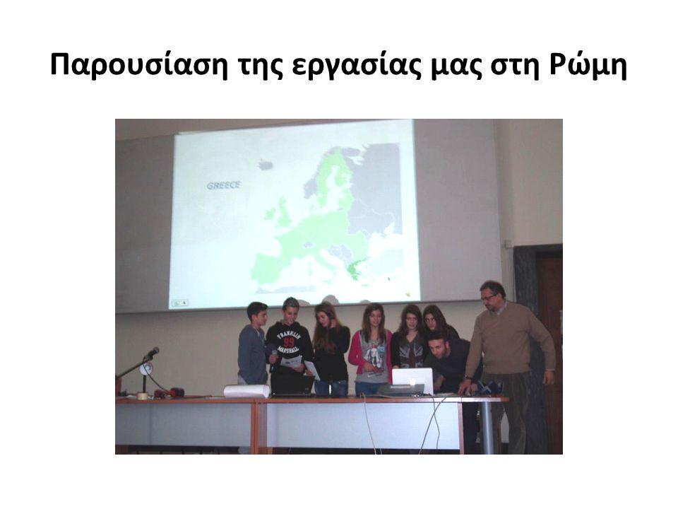 Παρουσίαση της εργασίας μας στη Ρώμη
