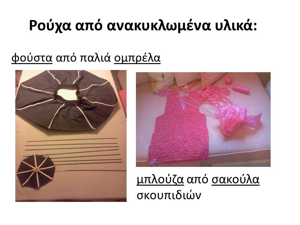 Ρούχα από ανακυκλωμένα υλικά: φούστα από παλιά ομπρέλα μπλούζα από σακούλα σκουπιδιών
