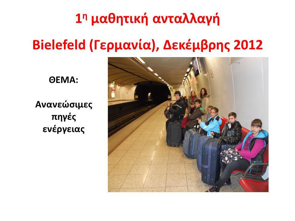 1 η μαθητική ανταλλαγή Bielefeld (Γερμανία), Δεκέμβρης 2012 Και το ταξίδι μας ξεκινά… ΘΕΜΑ: Ανανεώσιμες πηγές ενέργειας