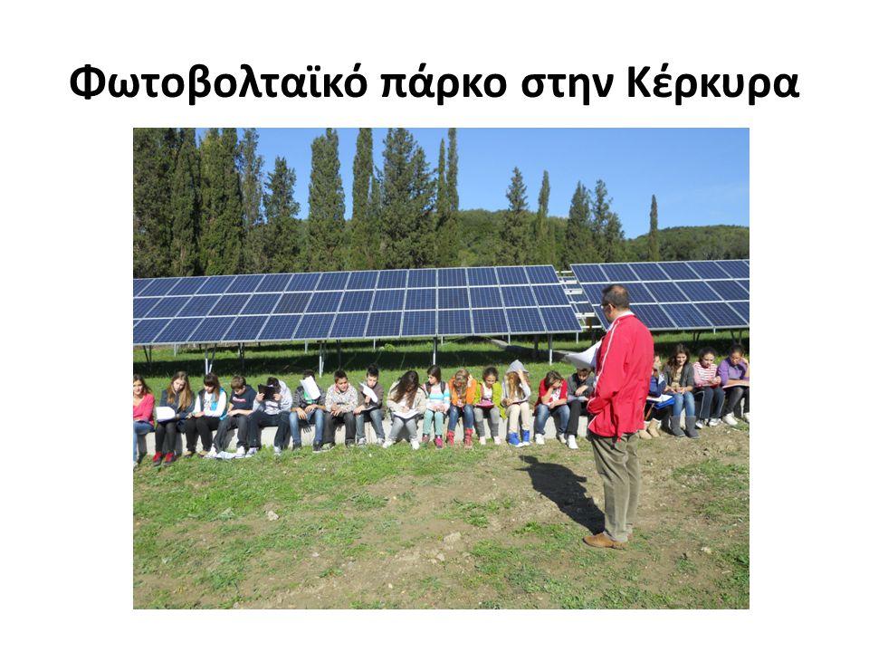 Φωτοβολταϊκό πάρκο στην Κέρκυρα