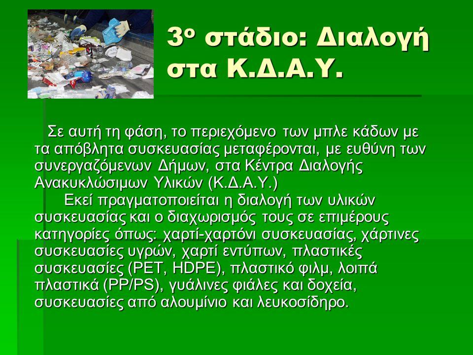 3 ο στάδιο: Διαλογή στα Κ.Δ.Α.Υ. Σε αυτή τη φάση, το περιεχόμενο των μπλε κάδων με τα απόβλητα συσκευασίας μεταφέρονται, με ευθύνη των συνεργαζόμενων