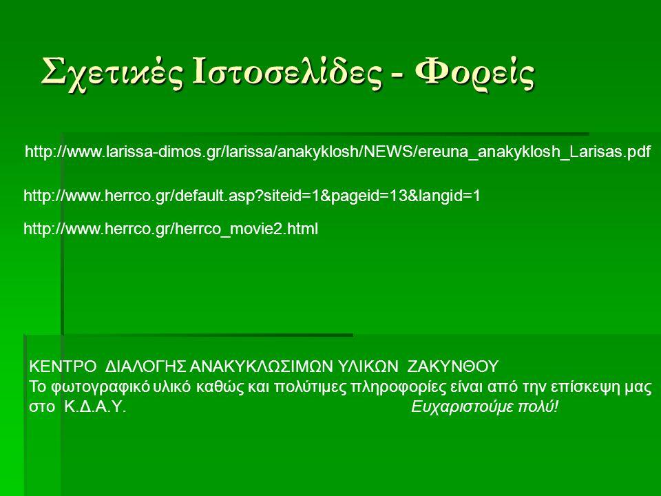 Σχετικές Ιστοσελίδες - Φορείς http://www.larissa-dimos.gr/larissa/anakyklosh/NEWS/ereuna_anakyklosh_Larisas.pdf http://www.herrco.gr/default.asp?sitei