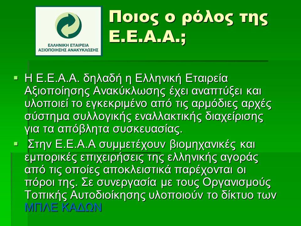 Ποιος ο ρόλος της Ε.Ε.Α.Α.;  Η Ε.Ε.Α.Α. δηλαδή η Ελληνική Εταιρεία Αξιοποίησης Ανακύκλωσης έχει αναπτύξει και υλοποιεί το εγκεκριμένο από τις αρμόδιε