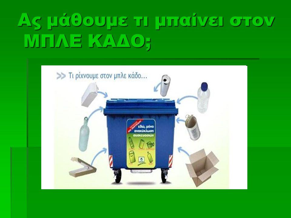 Θα ωφελούμασταν όλοι αν:  Μειώνουμε την ποσότητα των σκουπιδιών που δημιουργούμε.
