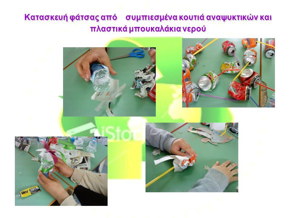 Κατασκευή φάτσας από συμπιεσμένα κουτιά αναψυκτικών και πλαστικά μπουκαλάκια νερού