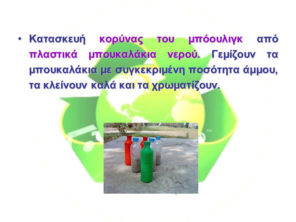 Κατασκευή κορύνας του μπόουλιγκ από πλαστικά μπουκαλάκια νερού.