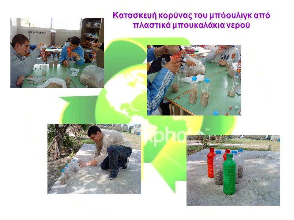 Κατασκευή κορύνας του μπόουλιγκ από πλαστικά μπουκαλάκια νερού