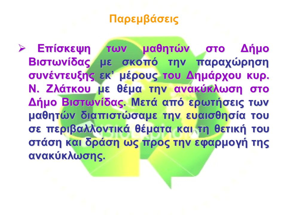 Παρεμβάσεις  Επίσκεψη των μαθητών στο Δήμο Βιστωνίδας με σκοπό την παραχώρηση συνέντευξης εκ' μέρους του Δημάρχου κυρ.