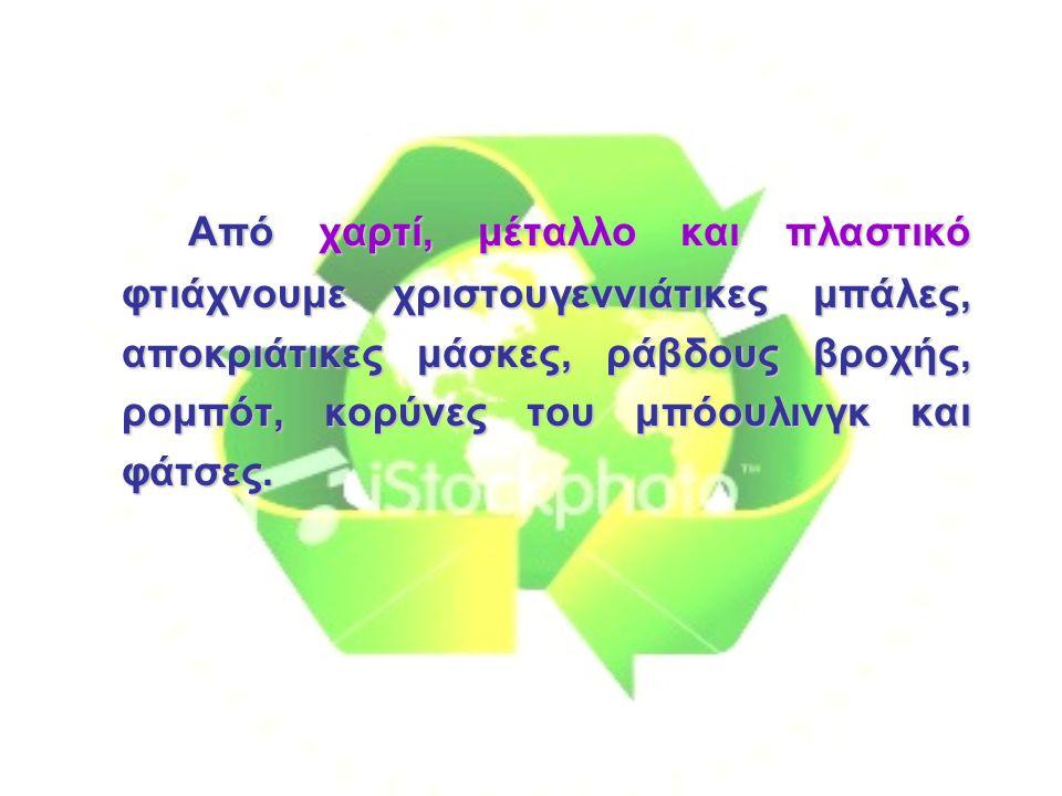 Η κατάκτηση γνώσης και νέων δεξιοτήτων για την αντιμετώπιση περιβαλλοντικών προβλημάτων.Η κατάκτηση γνώσης και νέων δεξιοτήτων για την αντιμετώπιση περιβαλλοντικών προβλημάτων.