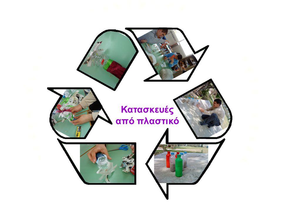 Κατασκευές από πλαστικό