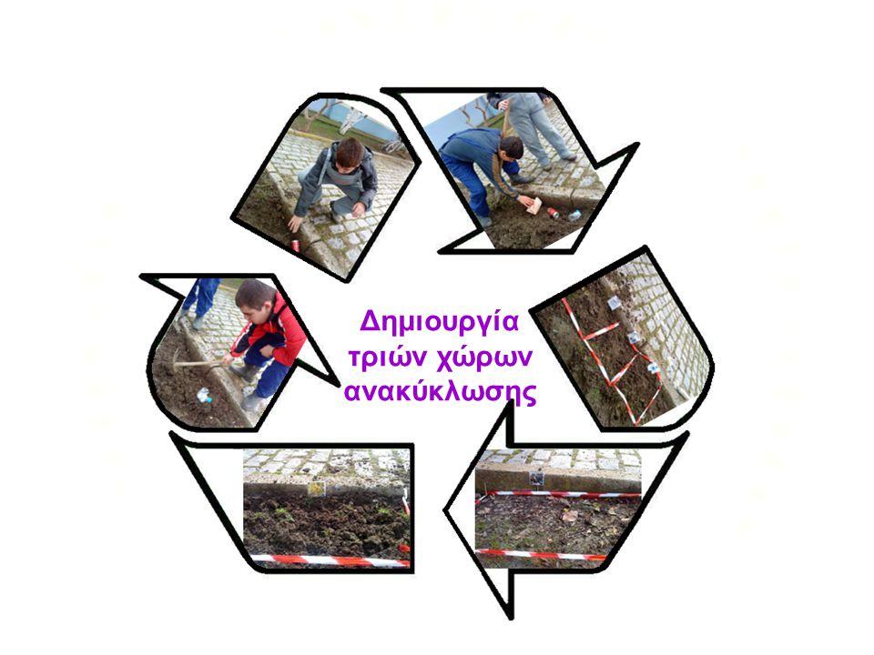 Φυτικά υπολείμματα Δημιουργία τριών χώρων ανακύκλωσης