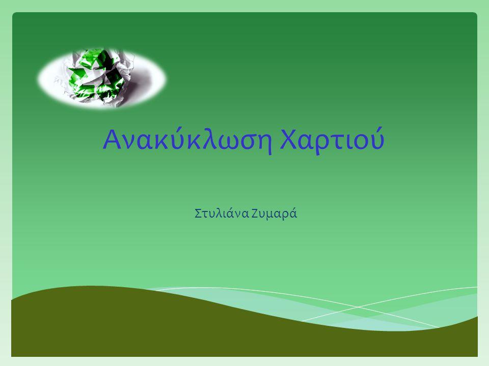Ανακύκλωση Χαρτιού Στυλιάνα Ζυμαρά