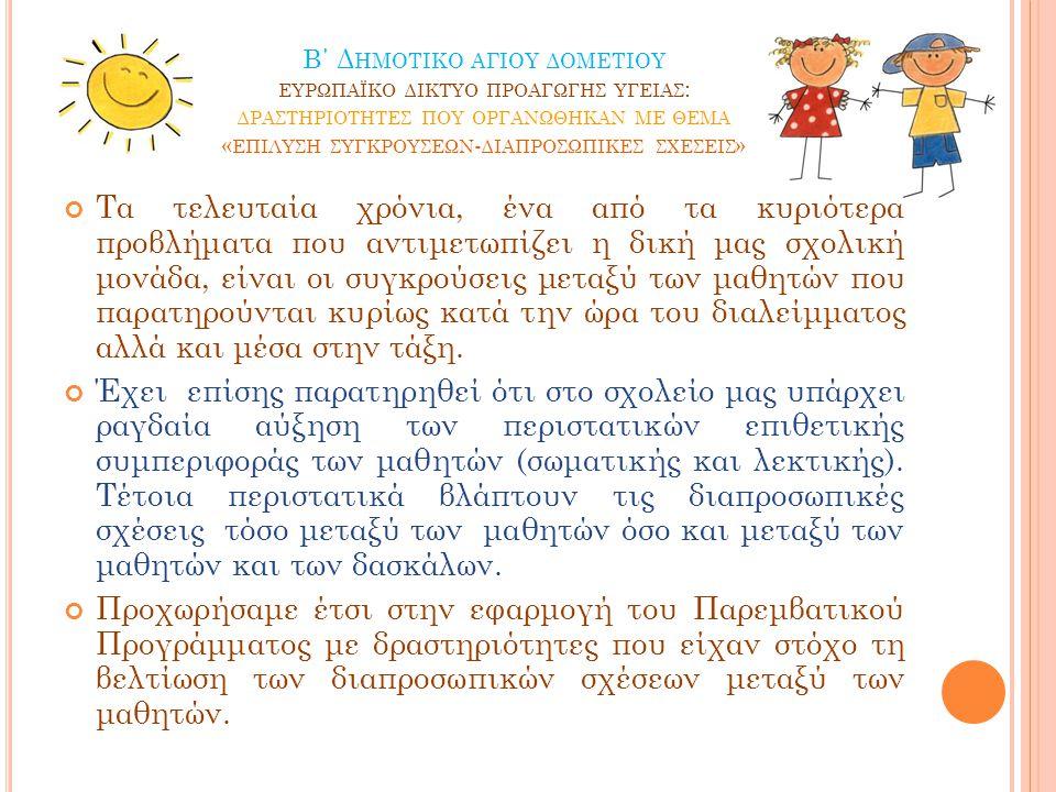 B΄ Δ ΗΜΟΤΙΚΟ ΑΓΙΟΥ ΔΟΜΕΤΙΟΥ ΕΥΡΩΠΑΪΚΟ ΔΙΚΤΥΟ ΠΡΟΑΓΩΓΗΣ ΥΓΕΙΑΣ : ΔΡΑΣΤΗΡΙΟΤΗΤΕΣ ΠΟΥ ΟΡΓΑΝΩΘΗΚΑΝ ΜΕ ΘΕΜΑ « ΕΠΙΛΥΣΗ ΣΥΓΚΡΟΥΣΕΩΝ - ΔΙΑΠΡΟΣΩΠΙΚΕΣ ΣΧΕΣΕΙΣ »