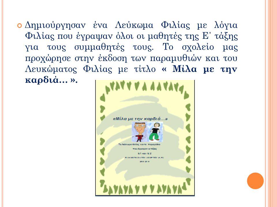 Δημιούργησαν ένα Λεύκωμα Φιλίας με λόγια Φιλίας που έγραψαν όλοι οι μαθητές της Ε΄ τάξης για τους συμμαθητές τους. Το σχολείο μας προχώρησε στην έκδοσ
