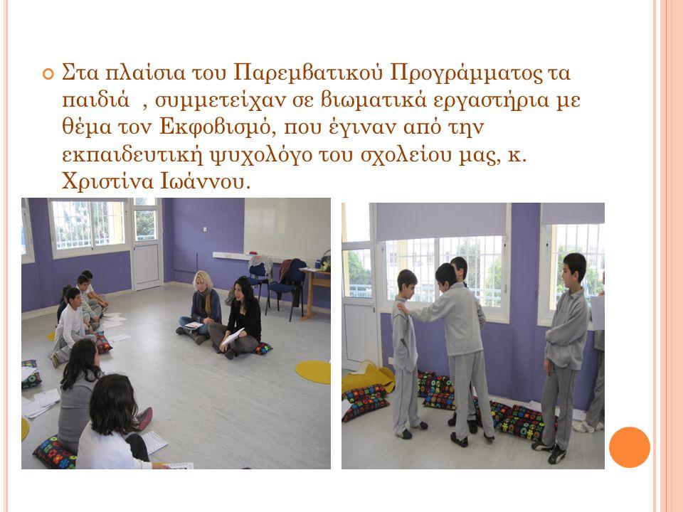 Στα πλαίσια του Παρεμβατικού Προγράμματος τα παιδιά, συμμετείχαν σε βιωματικά εργαστήρια με θέμα τον Εκφοβισμό, που έγιναν από την εκπαιδευτική ψυχολόγο του σχολείου μας, κ.