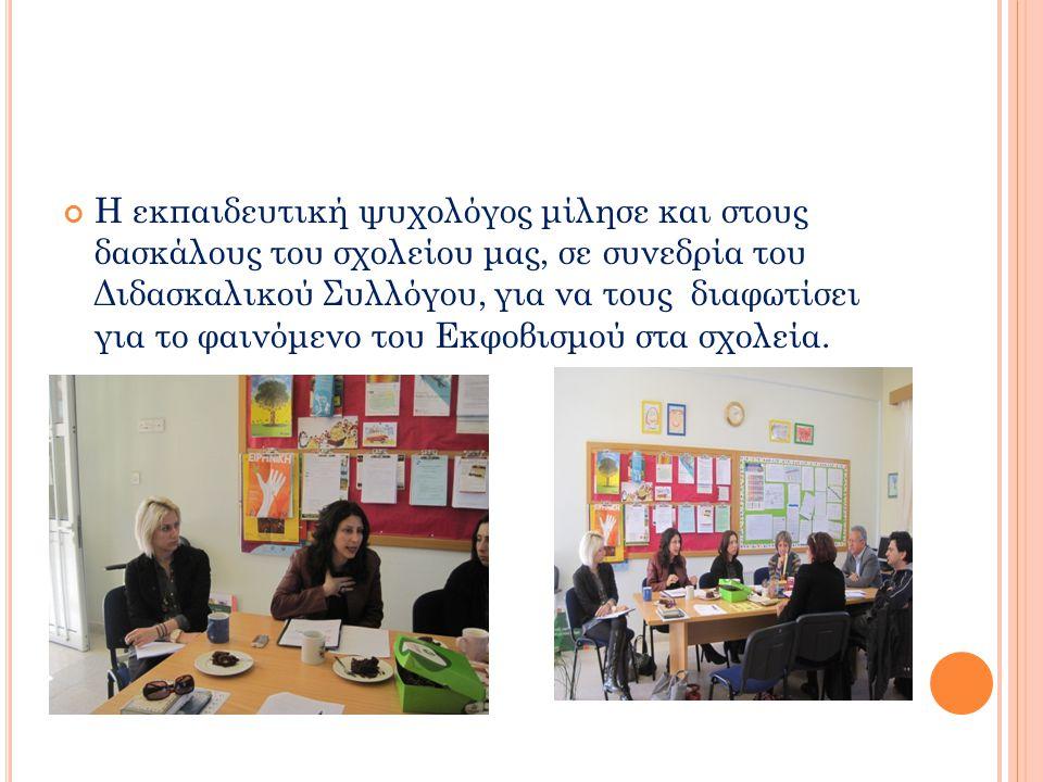 Η εκπαιδευτική ψυχολόγος μίλησε και στους δασκάλους του σχολείου μας, σε συνεδρία του Διδασκαλικού Συλλόγου, για να τους διαφωτίσει για το φαινόμενο του Εκφοβισμού στα σχολεία.