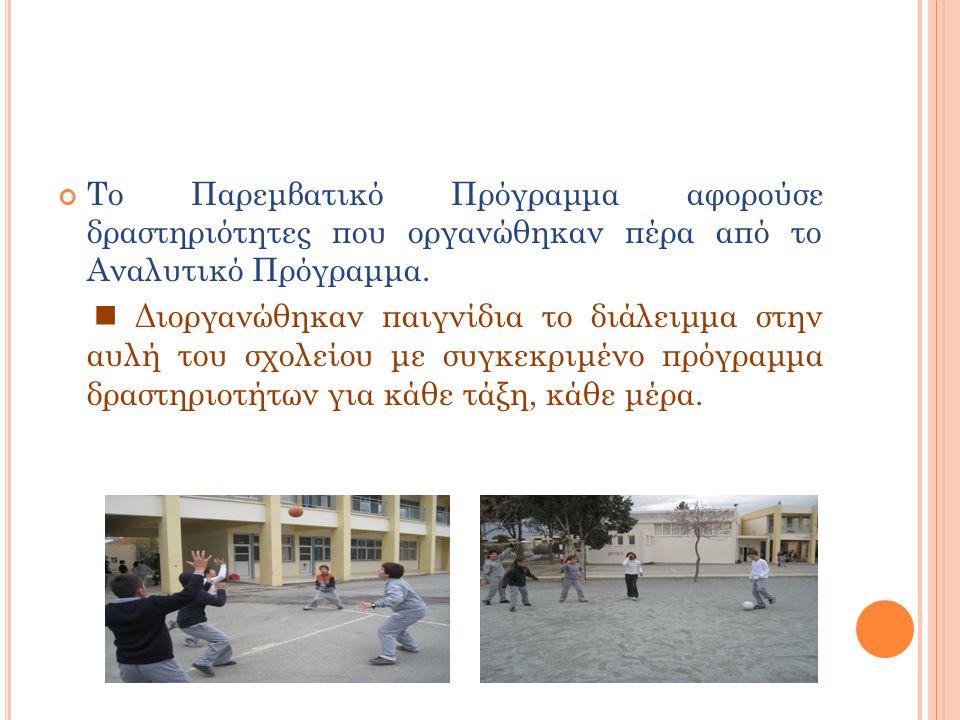 Το Παρεμβατικό Πρόγραμμα αφορούσε δραστηριότητες που οργανώθηκαν πέρα από το Αναλυτικό Πρόγραμμα. Διοργανώθηκαν παιγνίδια το διάλειμμα στην αυλή του σ