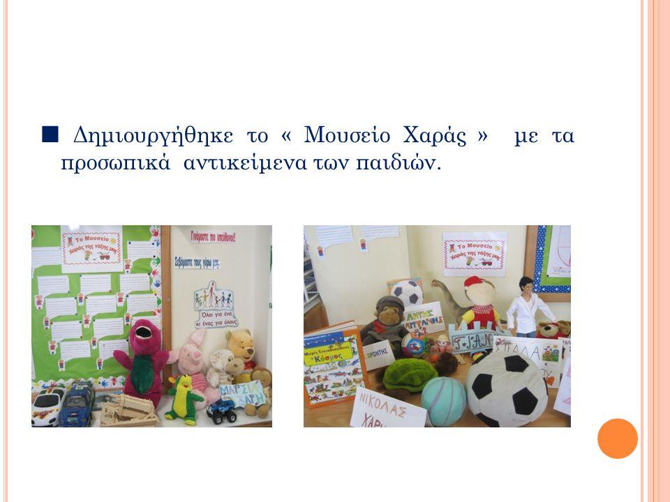 Δημιουργήθηκε το « Μουσείο Χαράς » με τα προσωπικά αντικείμενα των παιδιών.