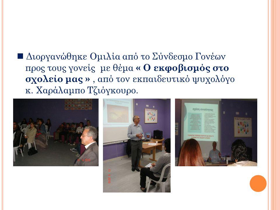 Διοργανώθηκε Ομιλία από το Σύνδεσμο Γονέων προς τους γονείς με θέμα « Ο εκφοβισμός στο σχολείο μας », από τον εκπαιδευτικό ψυχολόγο κ. Χαράλαμπο Τζιόγ