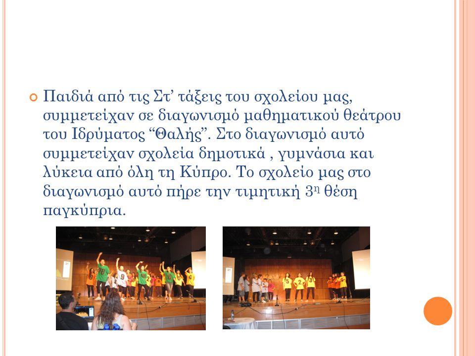 Παιδιά από τις Στ' τάξεις του σχολείου μας, συμμετείχαν σε διαγωνισμό μαθηματικού θεάτρου του Ιδρύματος Θαλής .