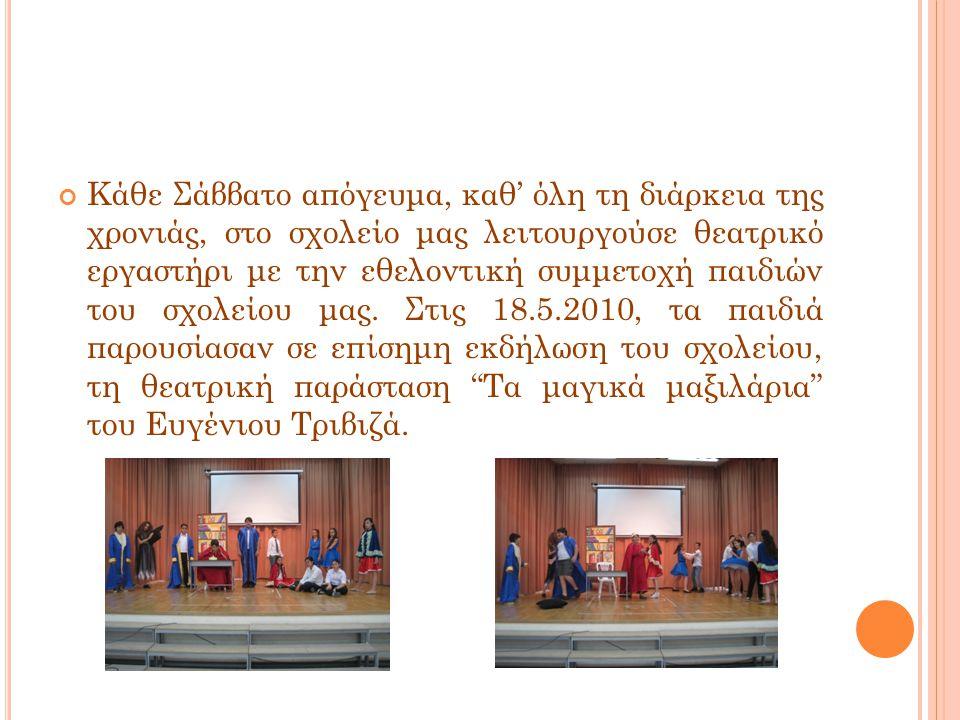Κάθε Σάββατο απόγευμα, καθ' όλη τη διάρκεια της χρονιάς, στο σχολείο μας λειτουργούσε θεατρικό εργαστήρι με την εθελοντική συμμετοχή παιδιών του σχολείου μας.