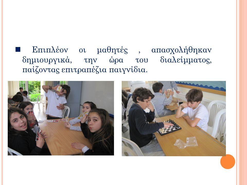 Επιπλέον οι μαθητές, απασχολήθηκαν δημιουργικά, την ώρα του διαλείμματος, παίζοντας επιτραπέζια παιγνίδια.