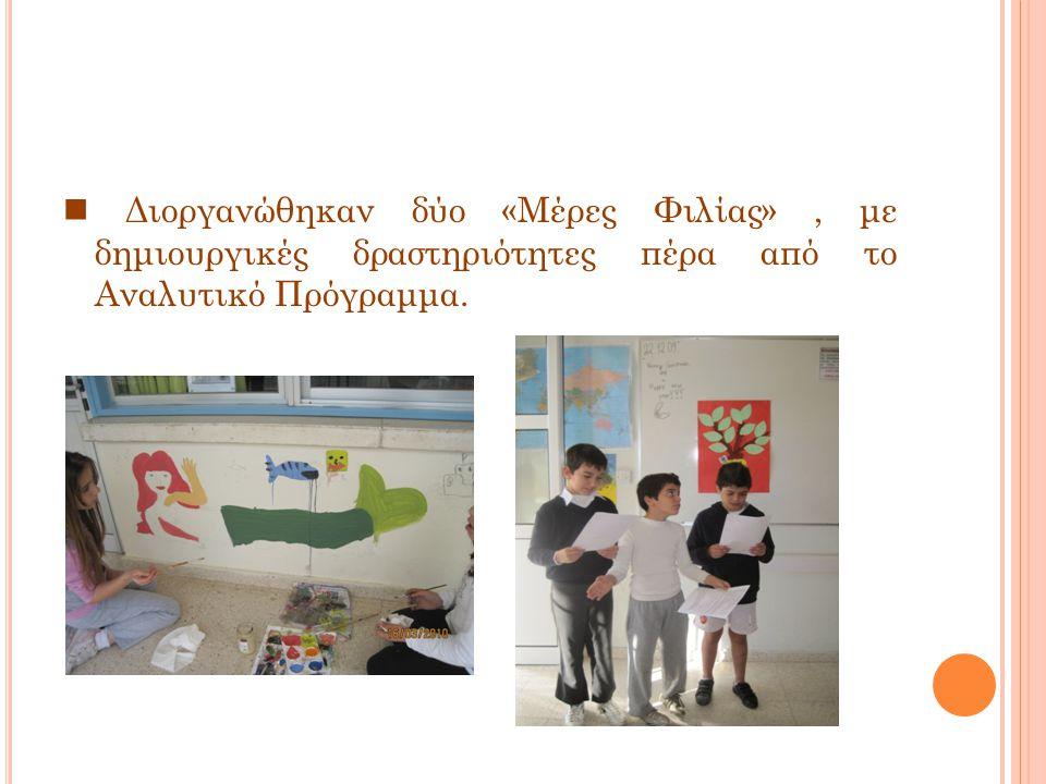 Διοργανώθηκαν δύο «Μέρες Φιλίας», με δημιουργικές δραστηριότητες πέρα από το Αναλυτικό Πρόγραμμα.