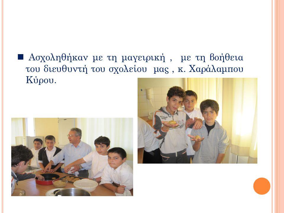 Ασχοληθήκαν με τη μαγειρική, με τη βοήθεια του διευθυντή του σχολείου μας, κ. Χαράλαμπου Κύρου.