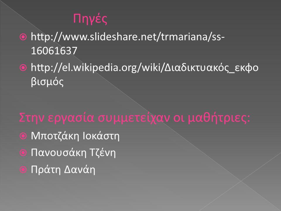Πηγές  http://www.slideshare.net/trmariana/ss- 16061637  http://el.wikipedia.org/wiki/Διαδικτυακός_εκφο βισμός Στην εργασία συμμετείχαν οι μαθήτριες