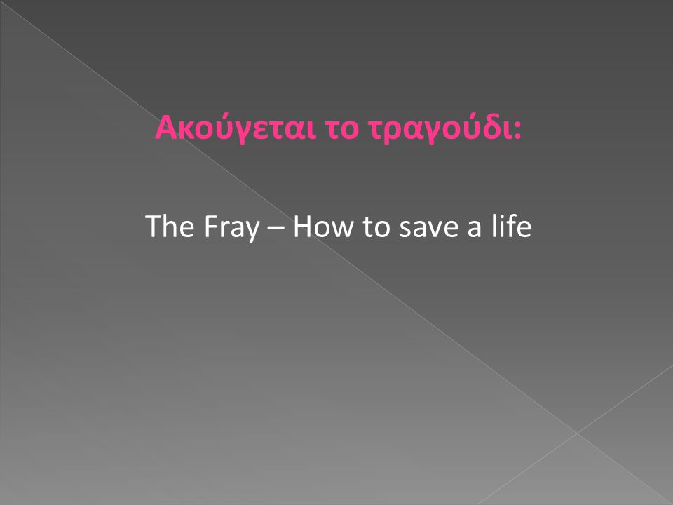 Ακούγεται το τραγούδι: The Fray – How to save a life