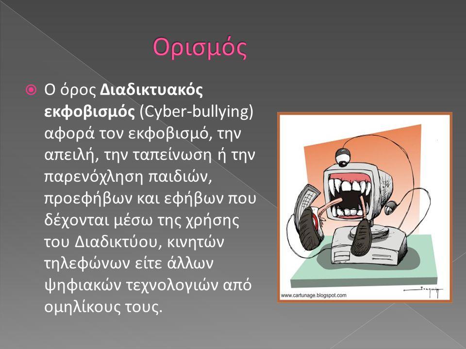  Ο όρος Διαδικτυακός εκφοβισμός (Cyber-bullying) αφορά τον εκφοβισμό, την απειλή, την ταπείνωση ή την παρενόχληση παιδιών, προεφήβων και εφήβων που δ