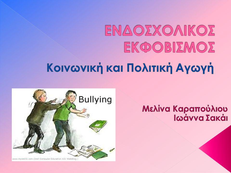  O σχολικός εκφοβισμός συμβαίνει όταν κάποιος μαθητής ή μαθήτρια χρησιμοποιεί επανειλημμένα τη δύναμη του/της, για να προκαλέσει σωματικό ή ψυχικό πόνο σε κάποιο άλλο παιδί.
