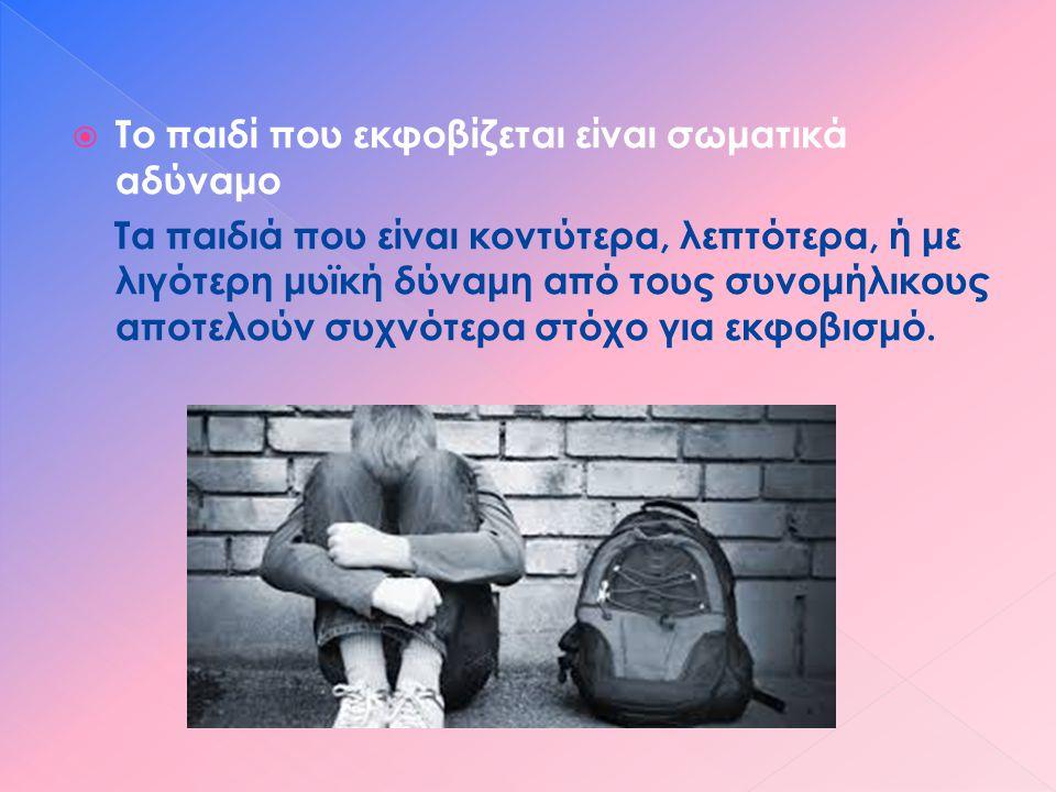  Το παιδί που εκφοβίζεται είναι σωματικά αδύναμο Τα παιδιά που είναι κοντύτερα, λεπτότερα, ή με λιγότερη μυϊκή δύναμη από τους συνομήλικους αποτελούν συχνότερα στόχο για εκφοβισμό.