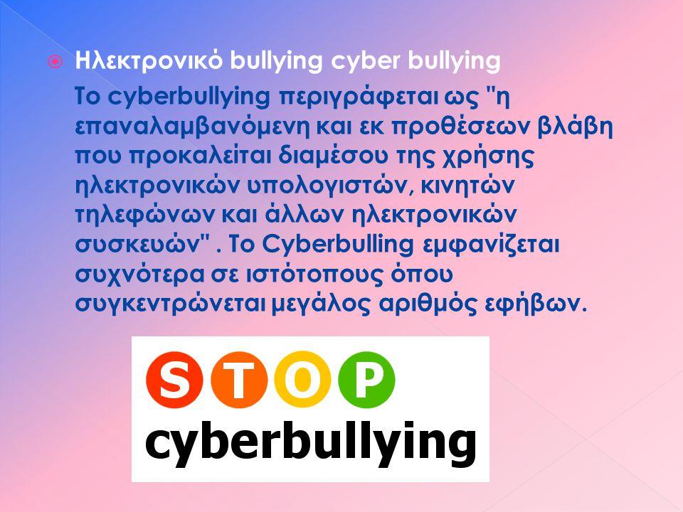  Ηλεκτρονικό bullying cyber bullying Το cyberbullying περιγράφεται ως η επαναλαμβανόμενη και εκ προθέσεων βλάβη που προκαλείται διαμέσου της χρήσης ηλεκτρονικών υπολογιστών, κινητών τηλεφώνων και άλλων ηλεκτρονικών συσκευών .