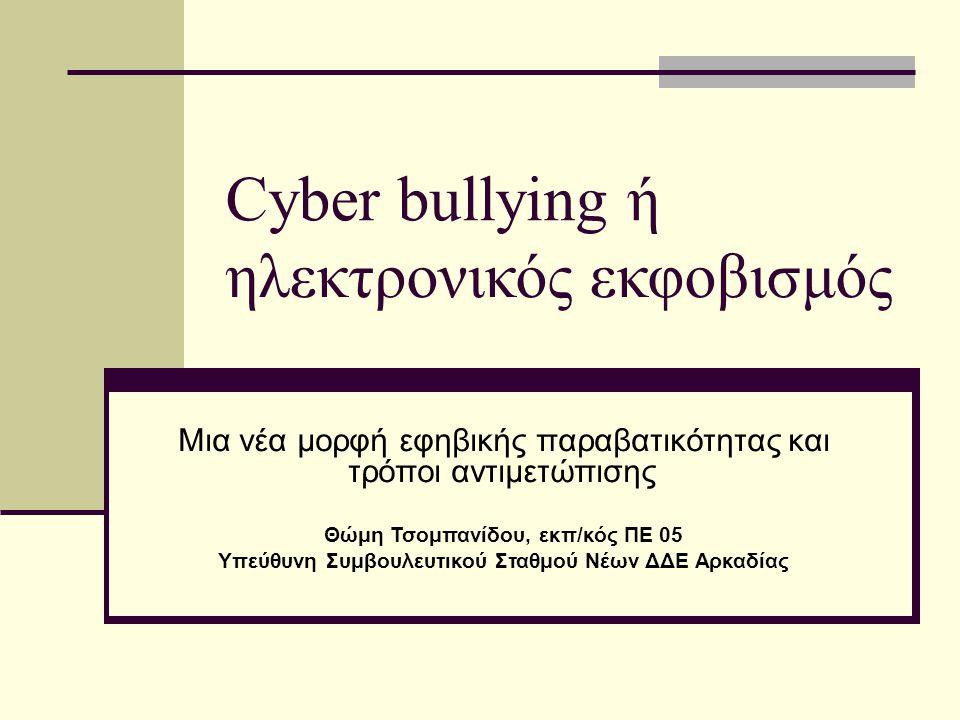 Cyber bullyingή ηλεκτρονικός εκφοβισμός τρόποι αντιμετώπισης Μια νέα μορφή εφηβικής παραβατικότητας και Θώμη Τσομπανίδου, εκπ/κός ΠΕ 05 Υπεύθυνη Συμβο