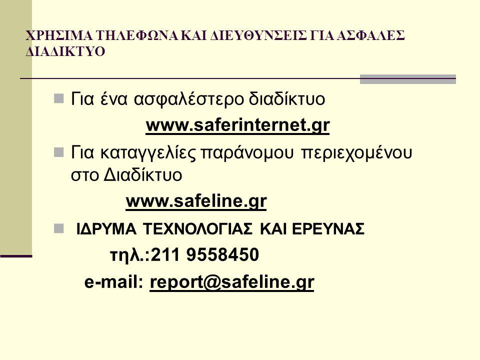 ΧΡΗΣΙΜΑ ΤΗΛΕΦΩΝΑ ΚΑΙ ΔΙΕΥΘΥΝΣΕΙΣ ΓΙΑ ΑΣΦΑΛΕΣ ΔΙΑΔΙΚΤΥΟ Για ένα ασφαλέστερο διαδίκτυο www.saferinternet.gr Για καταγγελίες παράνομου περιεχομένου στο Δ