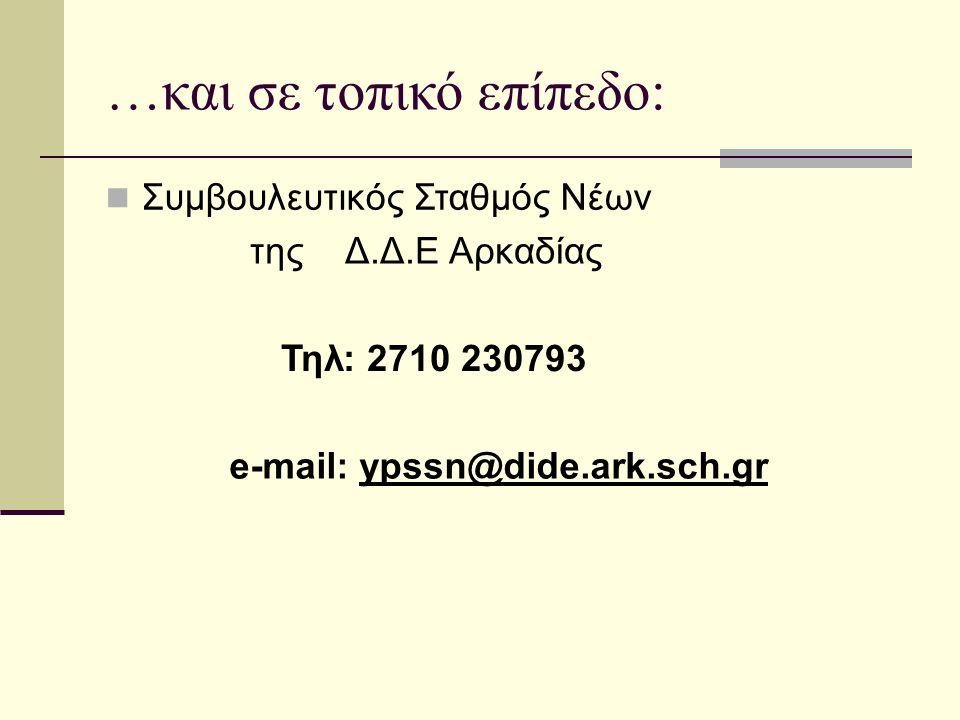 …και σε τοπικό επίπεδο: Συμβουλευτικός Σταθμός Νέων τηςΔ.Δ.Ε Αρκαδίας Τηλ: 2710 230793 e-mail: ypssn@dide.ark.sch.grypssn@dide.ark.sch.gr