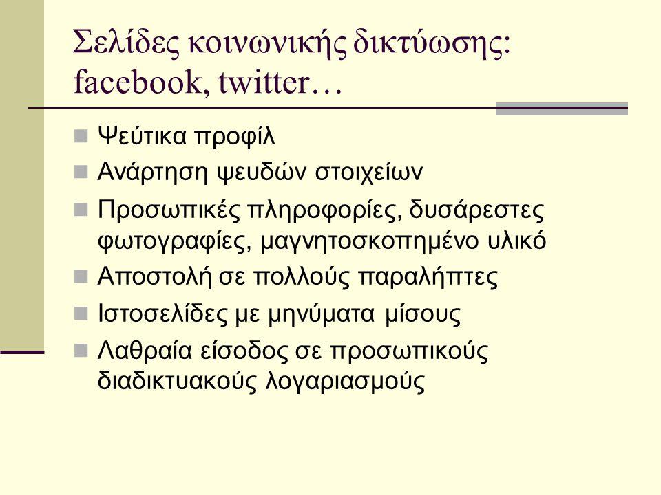 Σελίδες κοινωνικής δικτύωσης: facebook, twitter… Ψεύτικα προφίλ Ανάρτηση ψευδών στοιχείων Προσωπικές πληροφορίες, δυσάρεστες φωτογραφίες, μαγνητοσκοπη