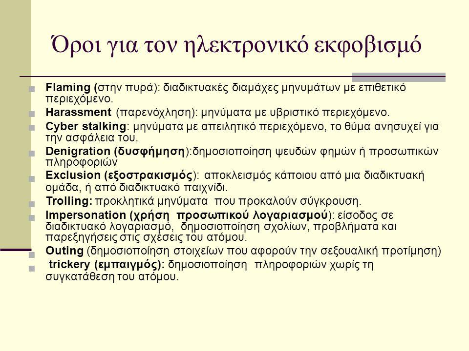 Όροι για τον ηλεκτρονικό εκφοβισμό Flaming (στην πυρά): διαδικτυακές διαμάχες μηνυμάτων με επιθετικό περιεχόμενο. Harassment (παρενόχληση): μηνύματα μ